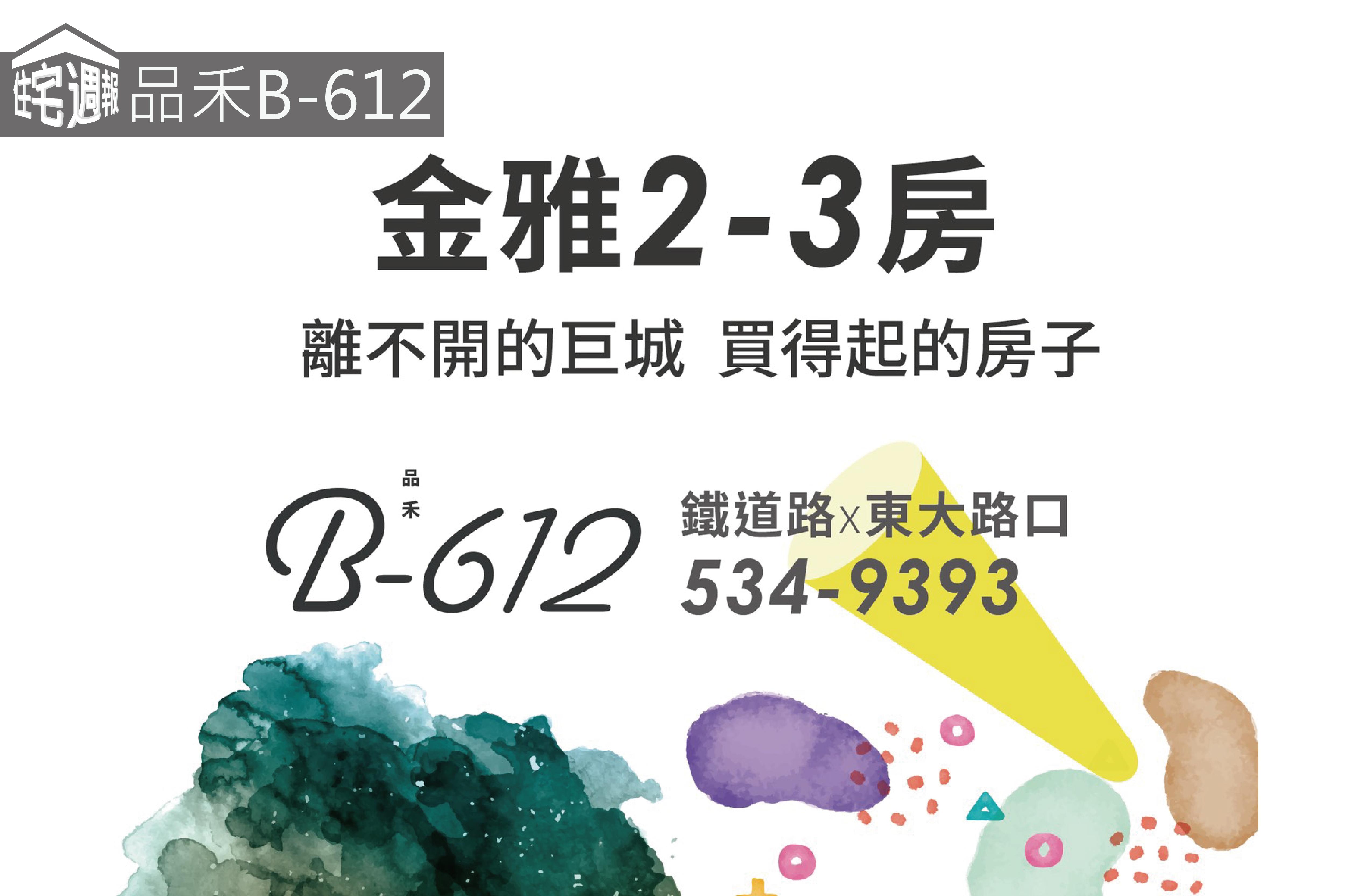 品禾B-612.png