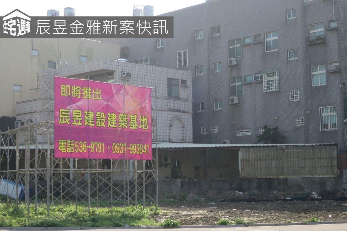 [新竹金雅]辰昱金雅新案快訊20180301