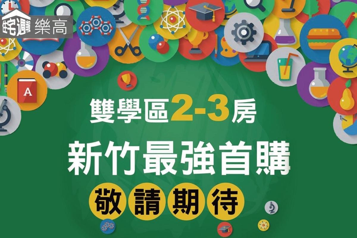 [新案快訊]新竹最強首購-樂高(大樓)20180302