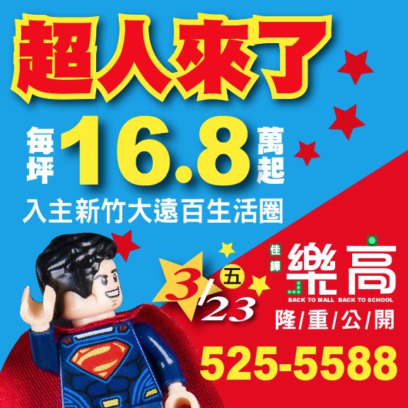 [新案快訊]新竹最強首購-樂高(大樓)20180315.png