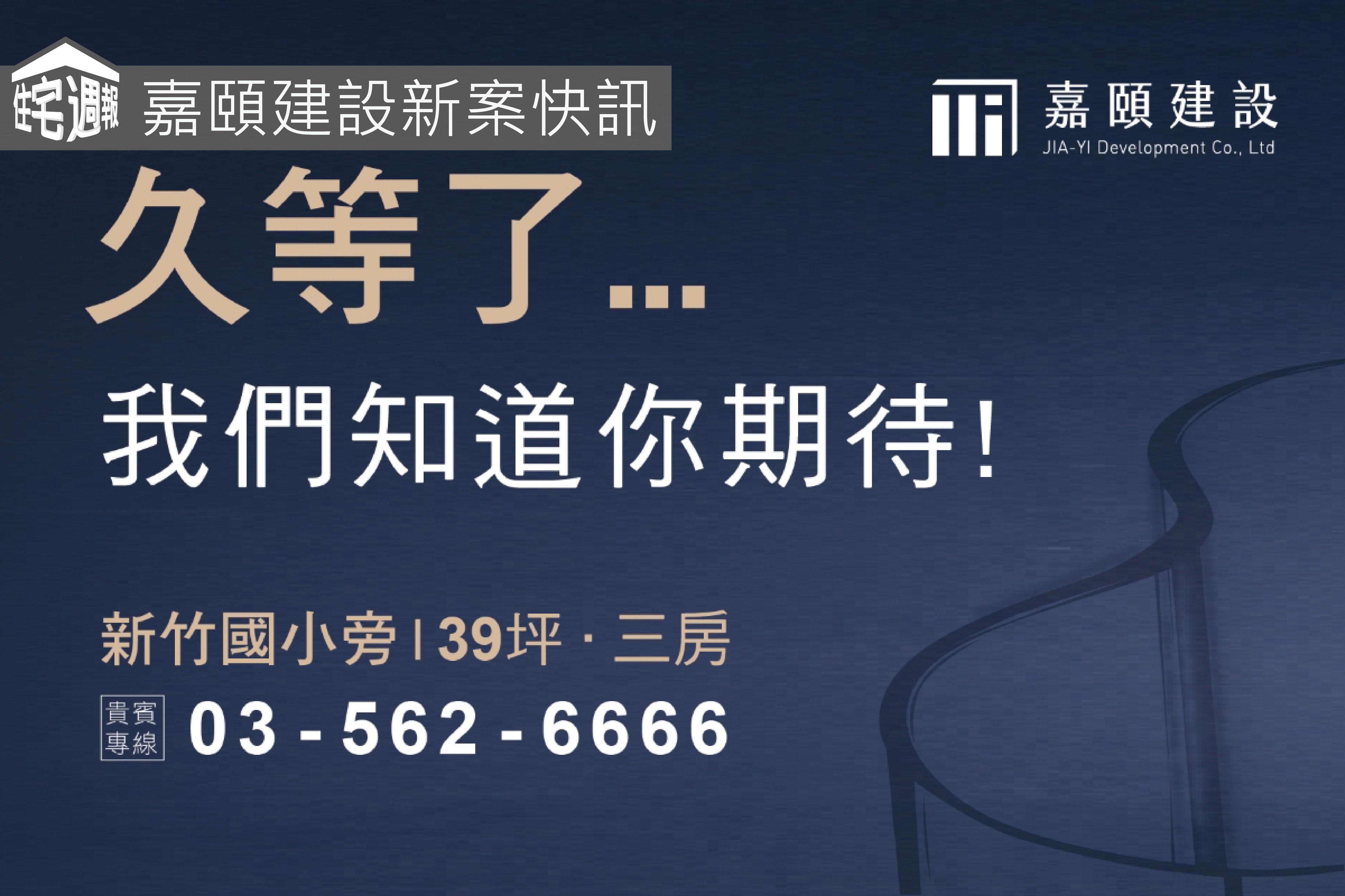 [新竹國小]嘉頤建設新案快訊20180315-1.png