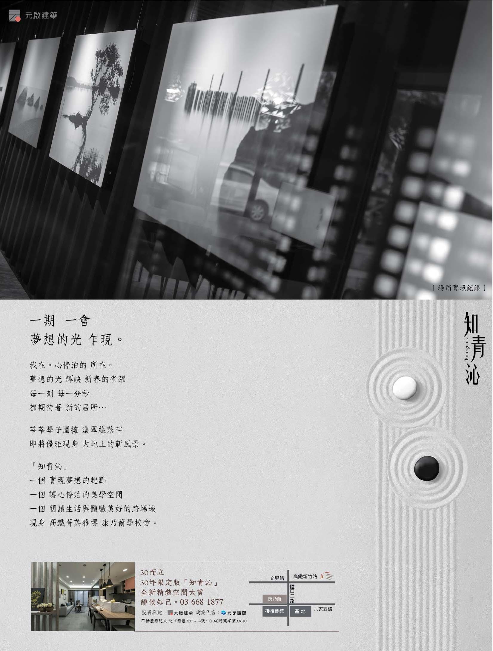 [竹北高鐵]元啟建設-知青沁(大樓)20180330.jpg