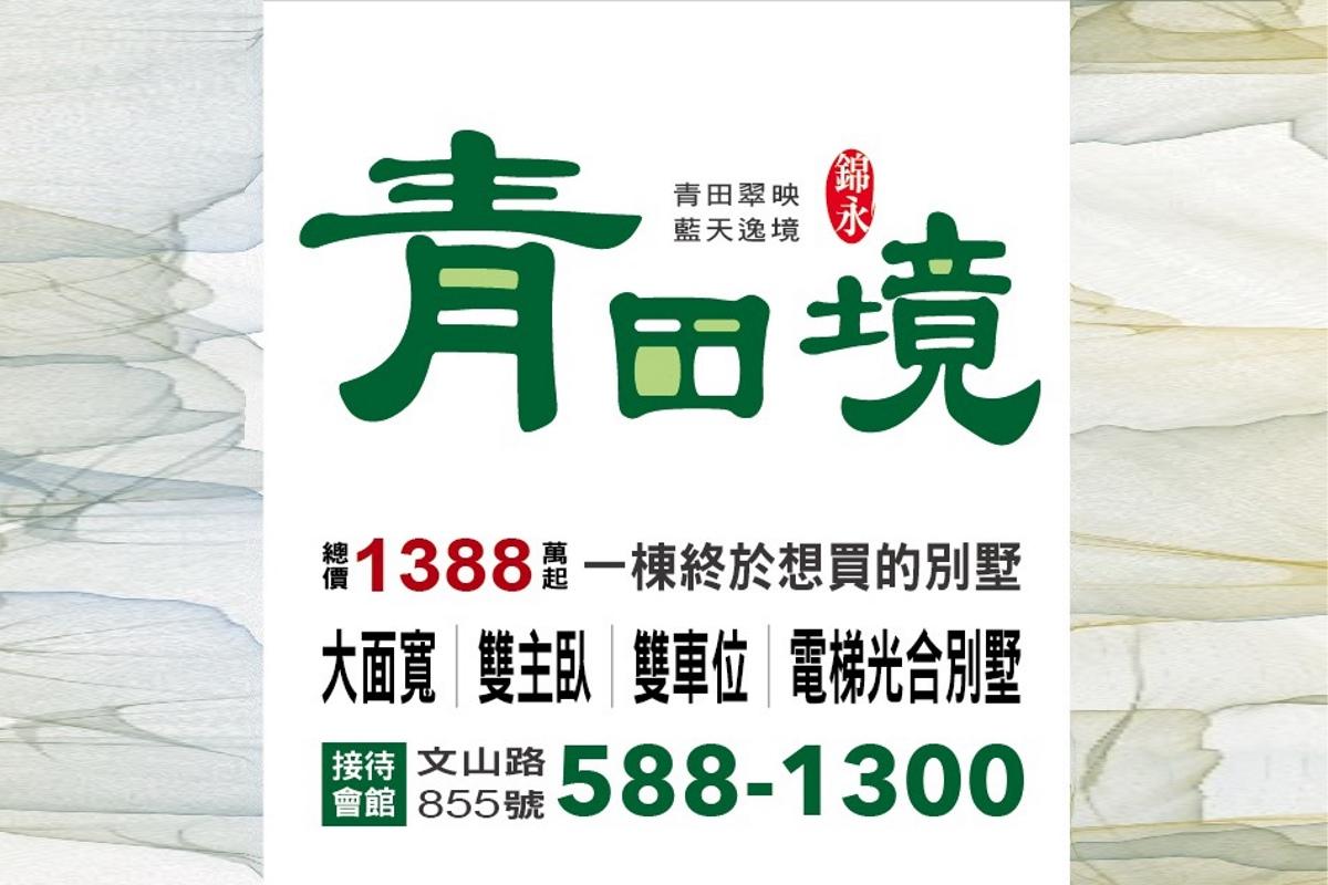[新埔仰德]錦永建設-青田境(電梯透天)20180403-01.jpg