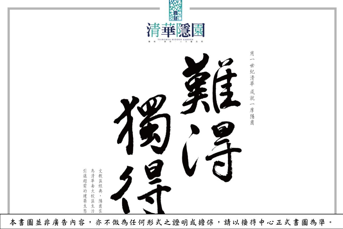 [新竹明湖]樸居建設-清華隱園0515_180515-11.png