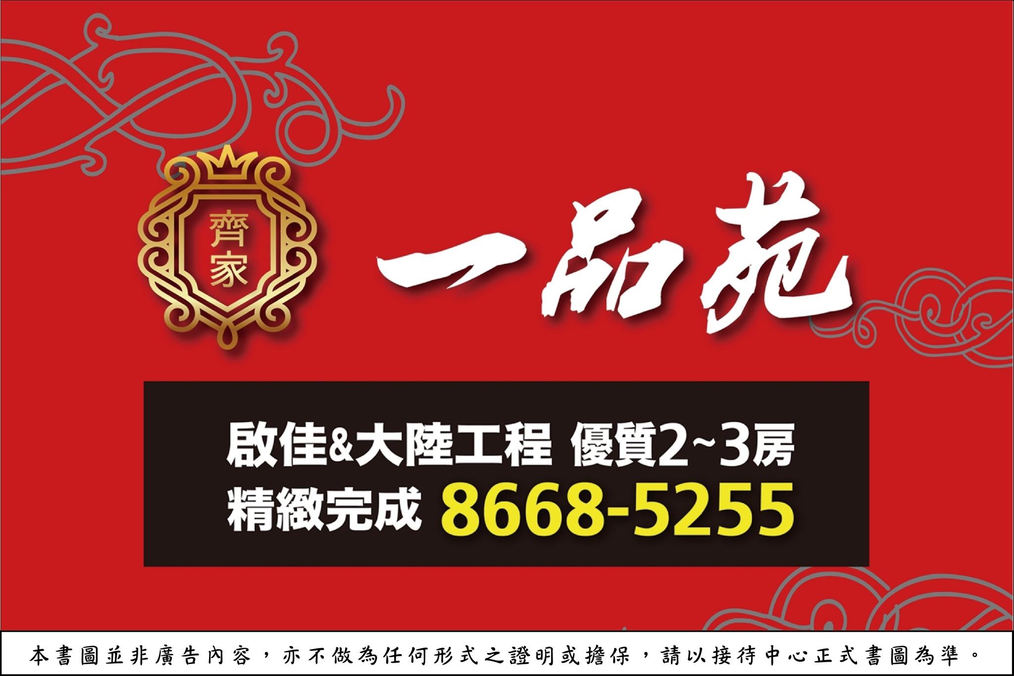 [新北中和]啟佳建設-齊家一品苑20180517-1.jpg