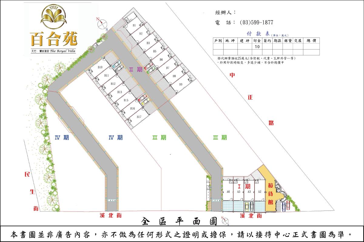 天竹建設-百合苑-透天20180529-1.png