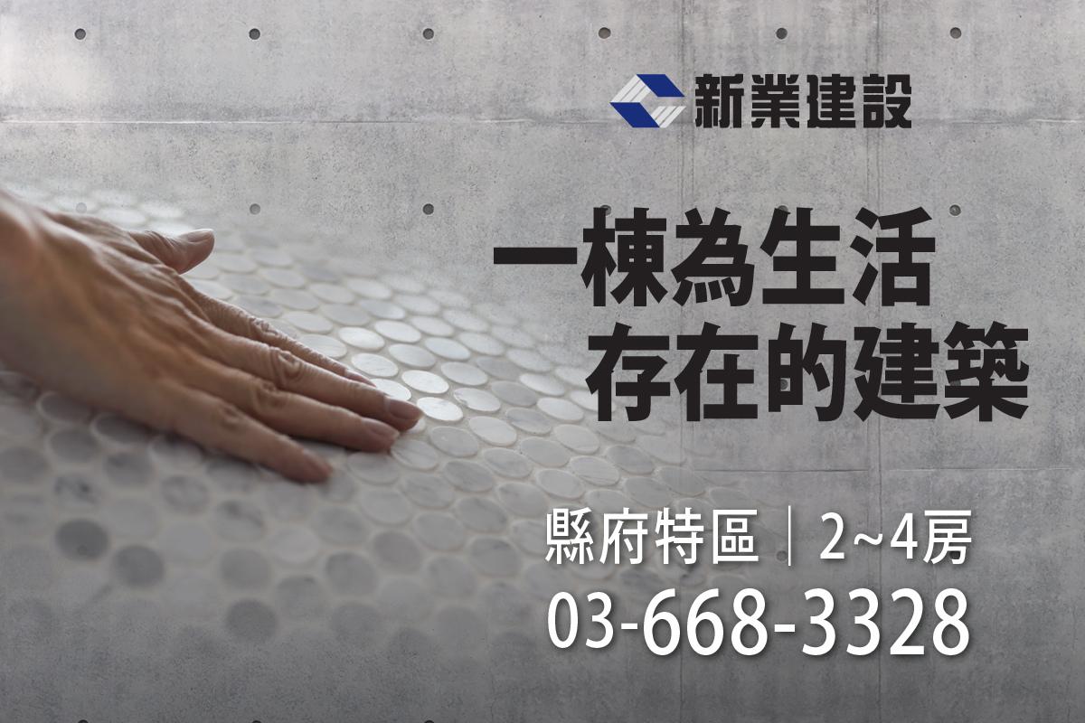 [專題報導]看漲竹北 新業搶進縣政特區20180601-1.jpg