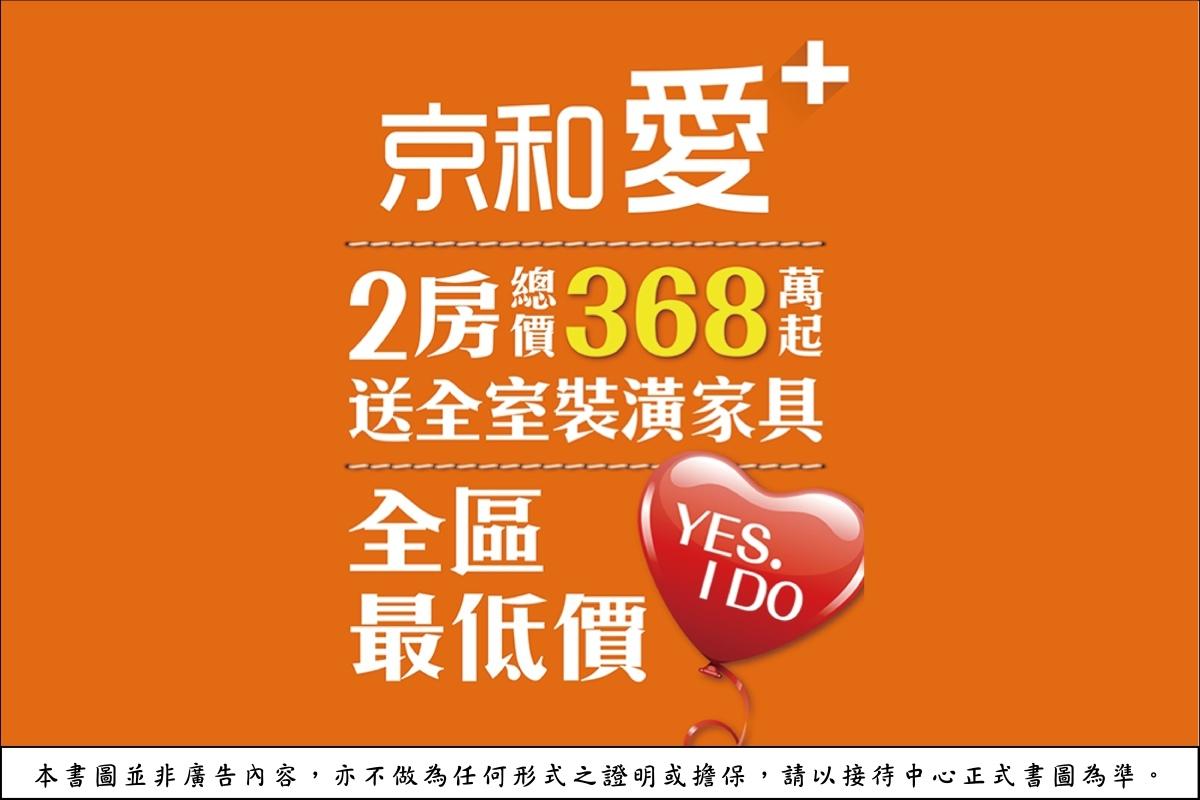 [湖口竹九]安豐開發京和機構-京和愛+ -大樓20180607-4.jpg