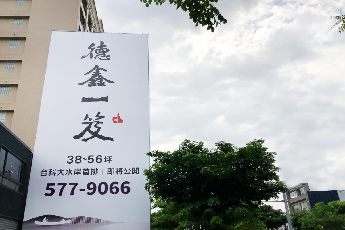 [竹北水岸]德鑫建設-德鑫一笈(大樓)20180612-1.png