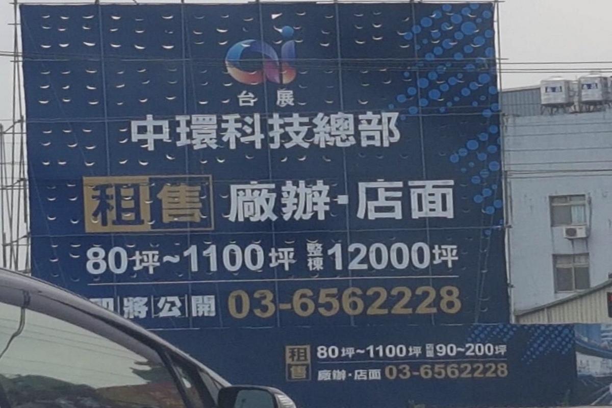 [竹北西區]台展建設-中環科技總部(廠辦、店面)20180620-1.jpg