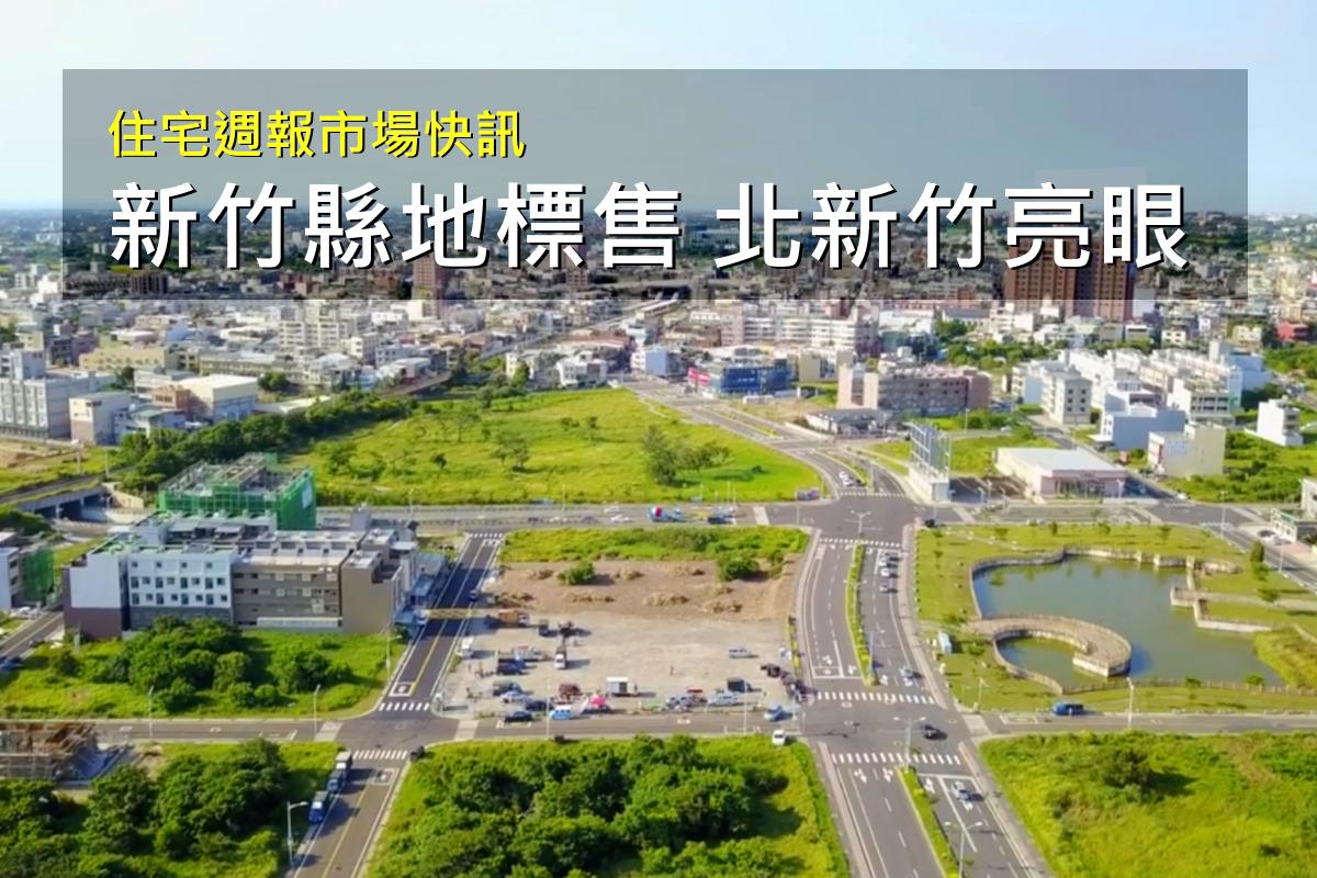 [住週快訊]新竹縣土地標售20180627.png