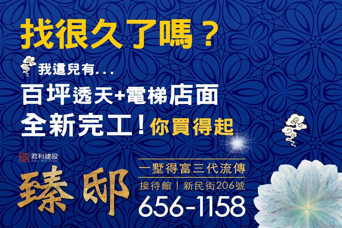 [竹北新社]君利建設-臻邸(電梯透天)20180702-1.jpg