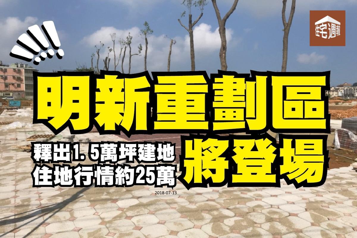 [市場快訊]明新重劃區20180713-08.png
