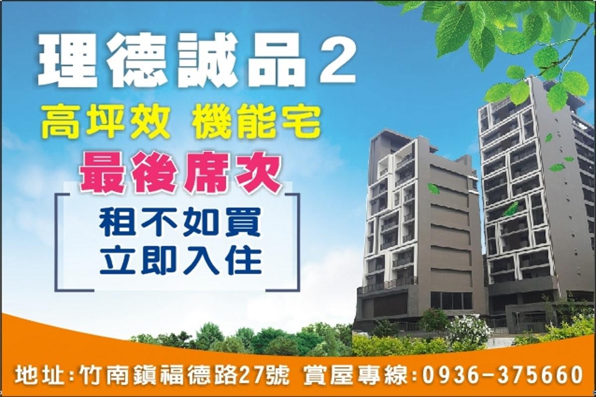 [竹南國中] 理德建設-城品2(大樓)20180716-1.jpg