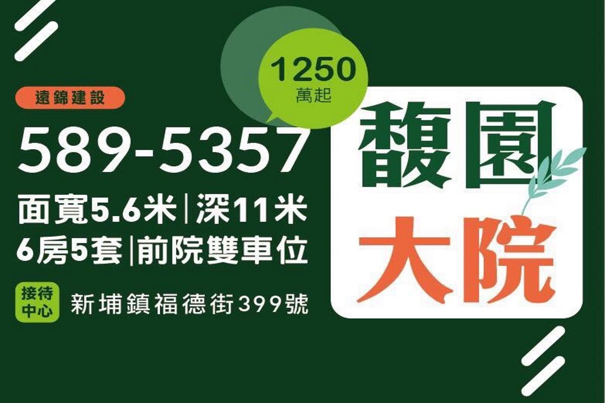 [新埔田新]遠錦建設-馥園大院(透天)20180724-1.jpg
