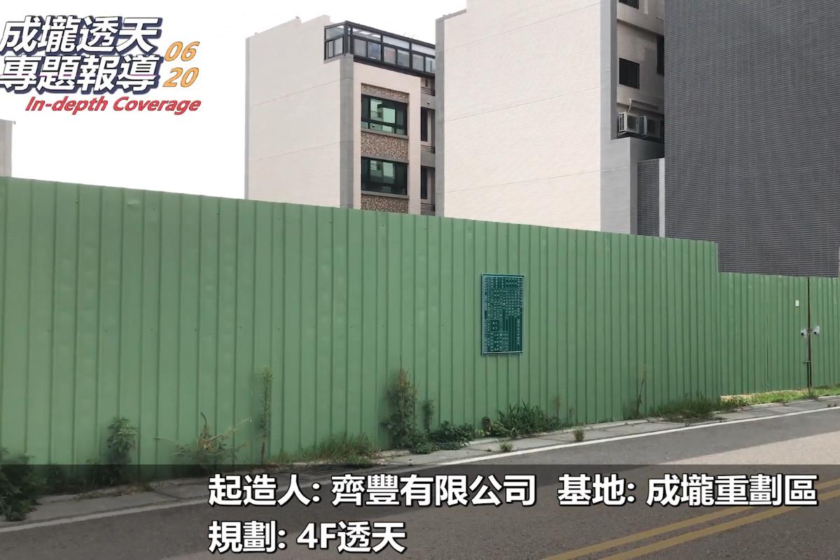 [專題報導]4成壠重劃區-新透天齊豐有限公司-20180725-.png