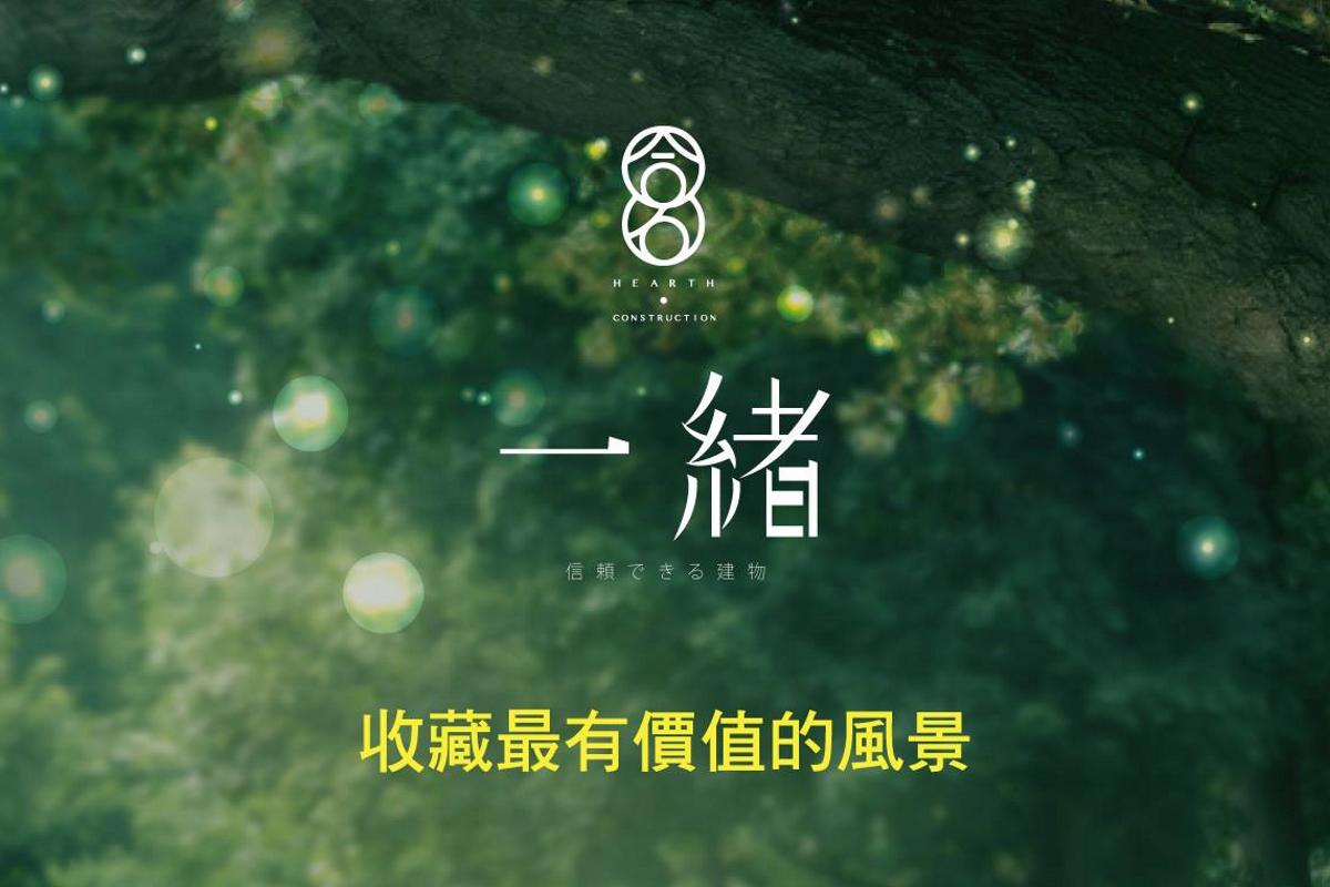 [專題報導]安心的一起在安興生活20180726-1.png