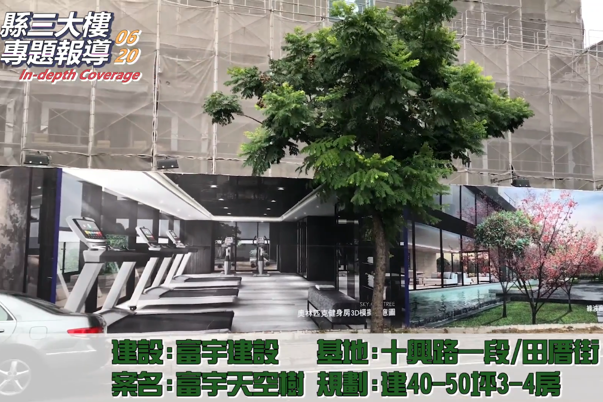 [專題報導]縣三富宇天空樹20180731-9.png
