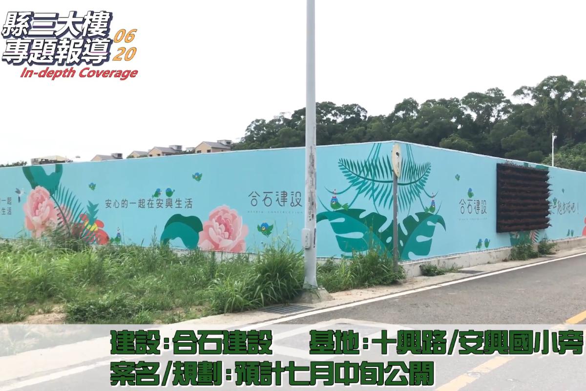 [專題報導]縣三合石一緒20180731-8.png