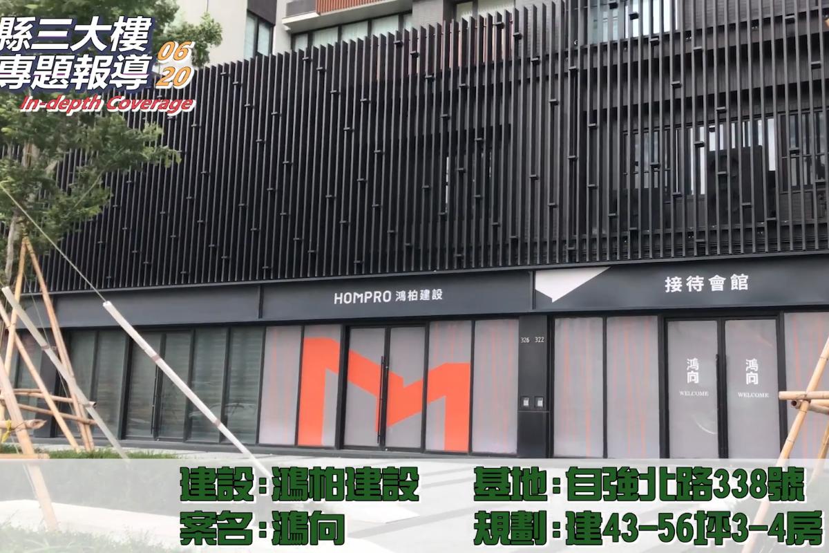 [專題報導]縣三鴻向20180731-6.png
