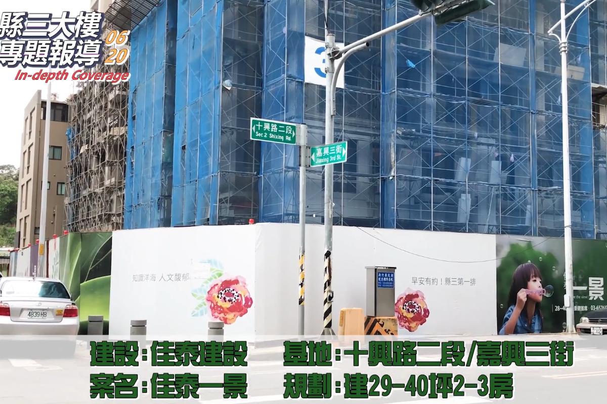 [專題報導]縣三佳泰一景20180731-5.png