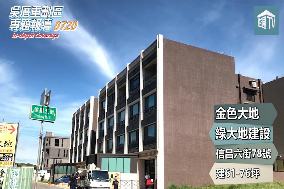 [專題報導]吳厝(金色大地-綠大地建設)20180827-7.png