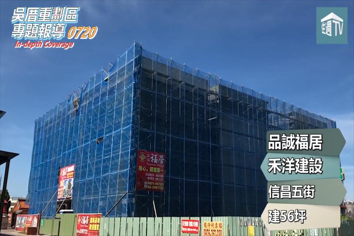 [專題報導]吳厝(品誠福居-禾洋建設)20180827-6.png