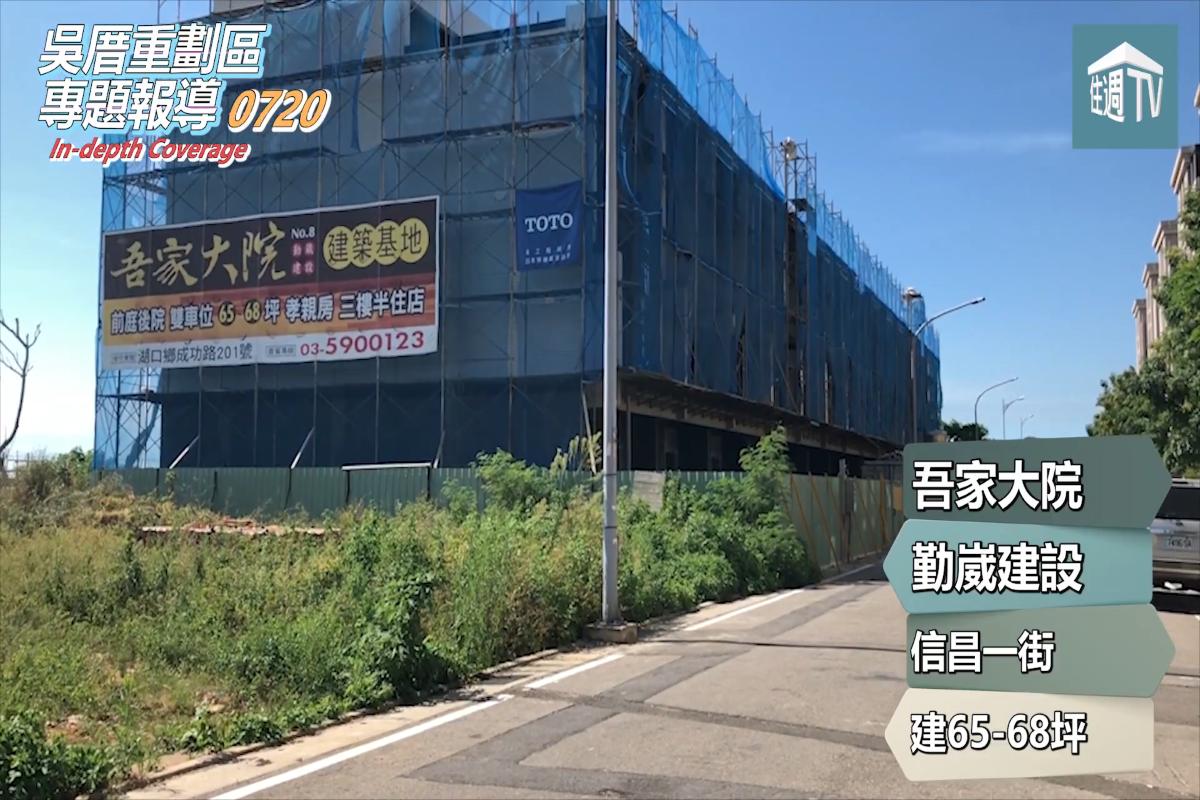 [專題報導]吳厝(吾家大院-勤崴建設)20180827-4.png