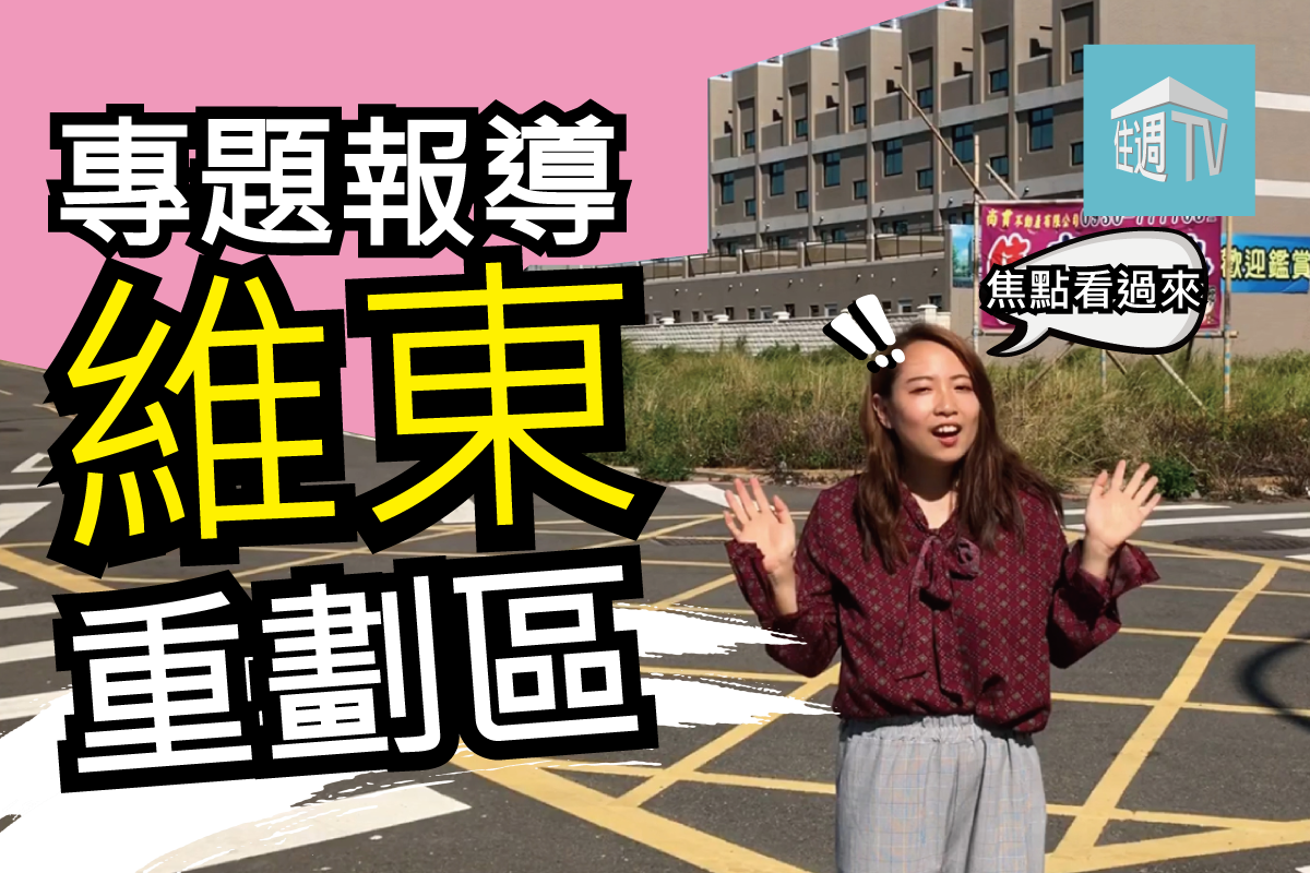 [專題報導]維東(鷁崎開發-康庭7)20180829-1.png