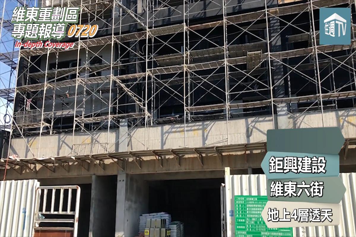 [專題報導]維東(鉅興建設-維東六街4F透天)20180829-6.png