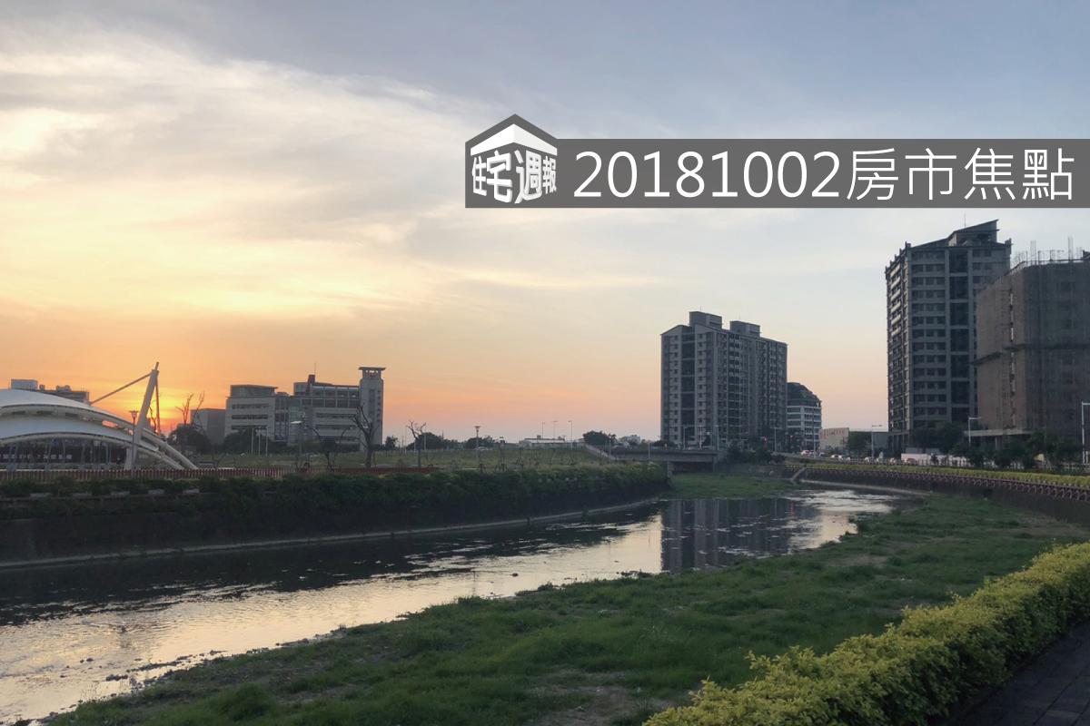 [房市焦點]20181002新竹竹北.png