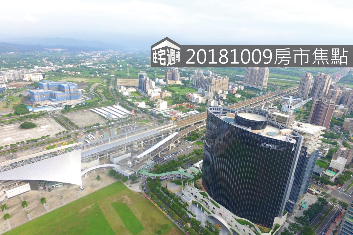 [房市焦點]20181009新竹竹北.png