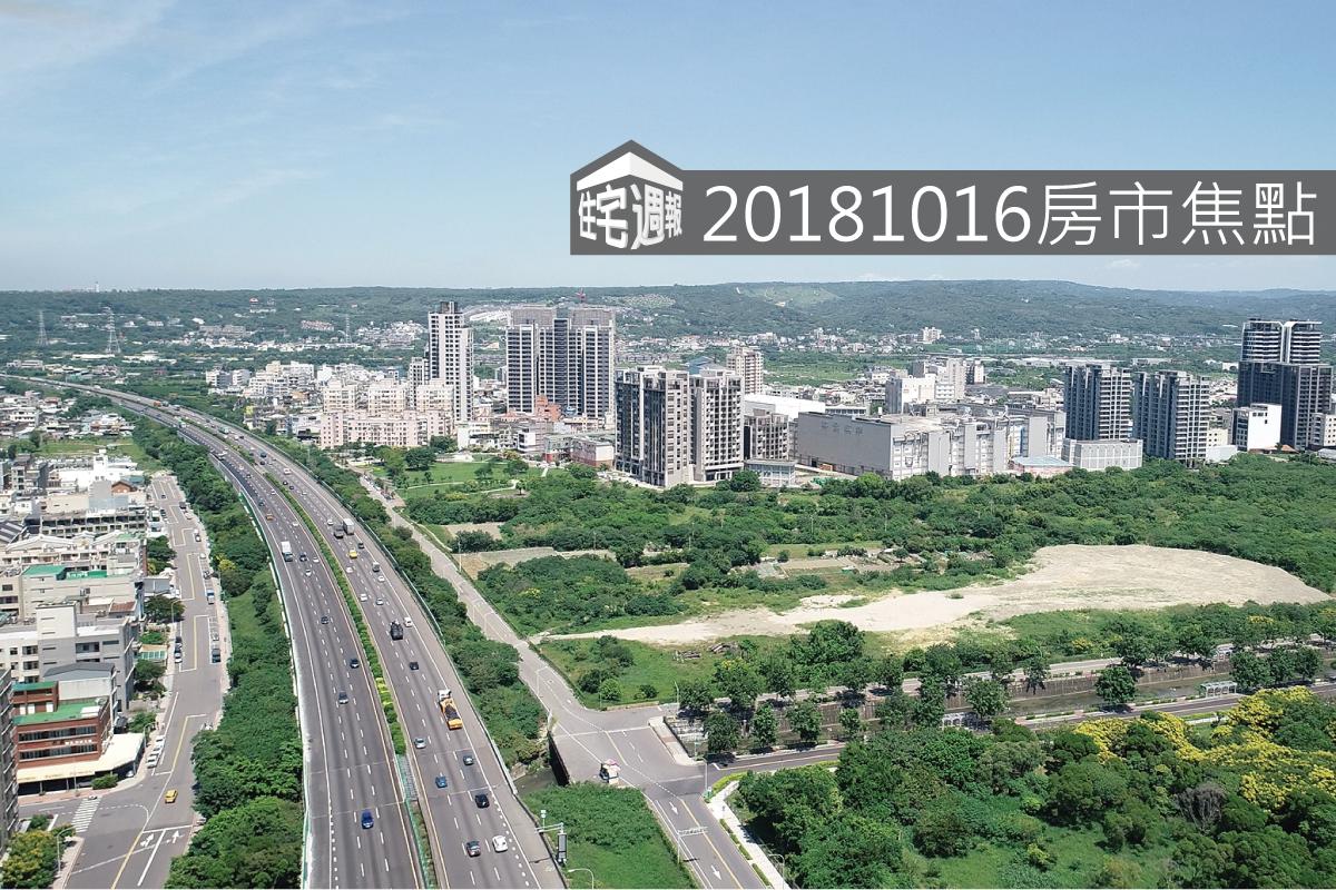 [房市焦點]20181016新竹竹北.png