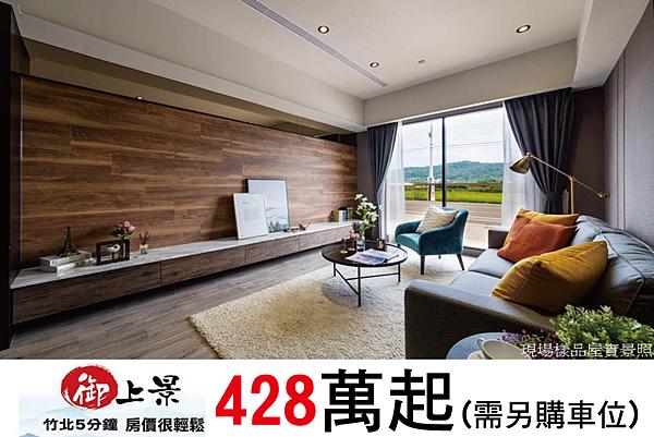 [新埔田新]嘉懋建設-御上景-大樓20181106-1.jpg.png