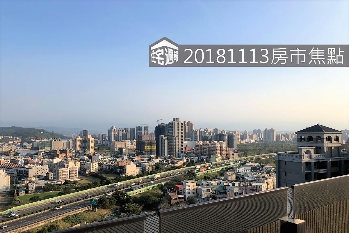 [房市焦點]20181113新竹竹北.png