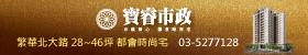 寶睿市政20190228.png