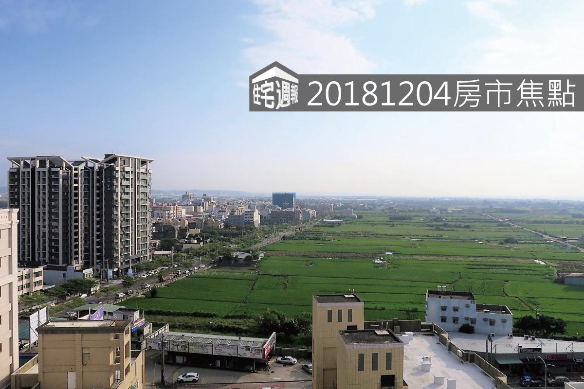 [房市焦點]20181204新竹竹北.png