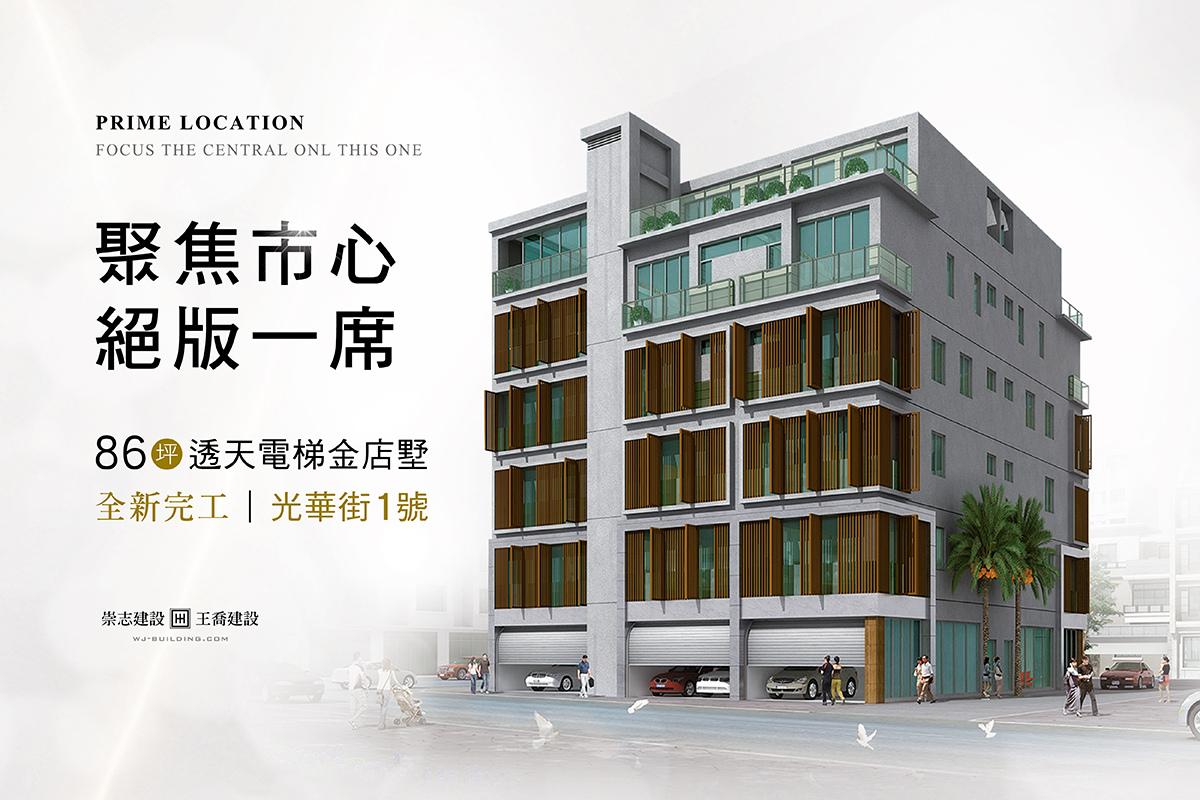 [新竹巨城]王喬建設-北大曙光(電梯透天)20181204-1.jpg