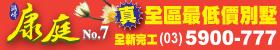 康庭NO.720190510.png