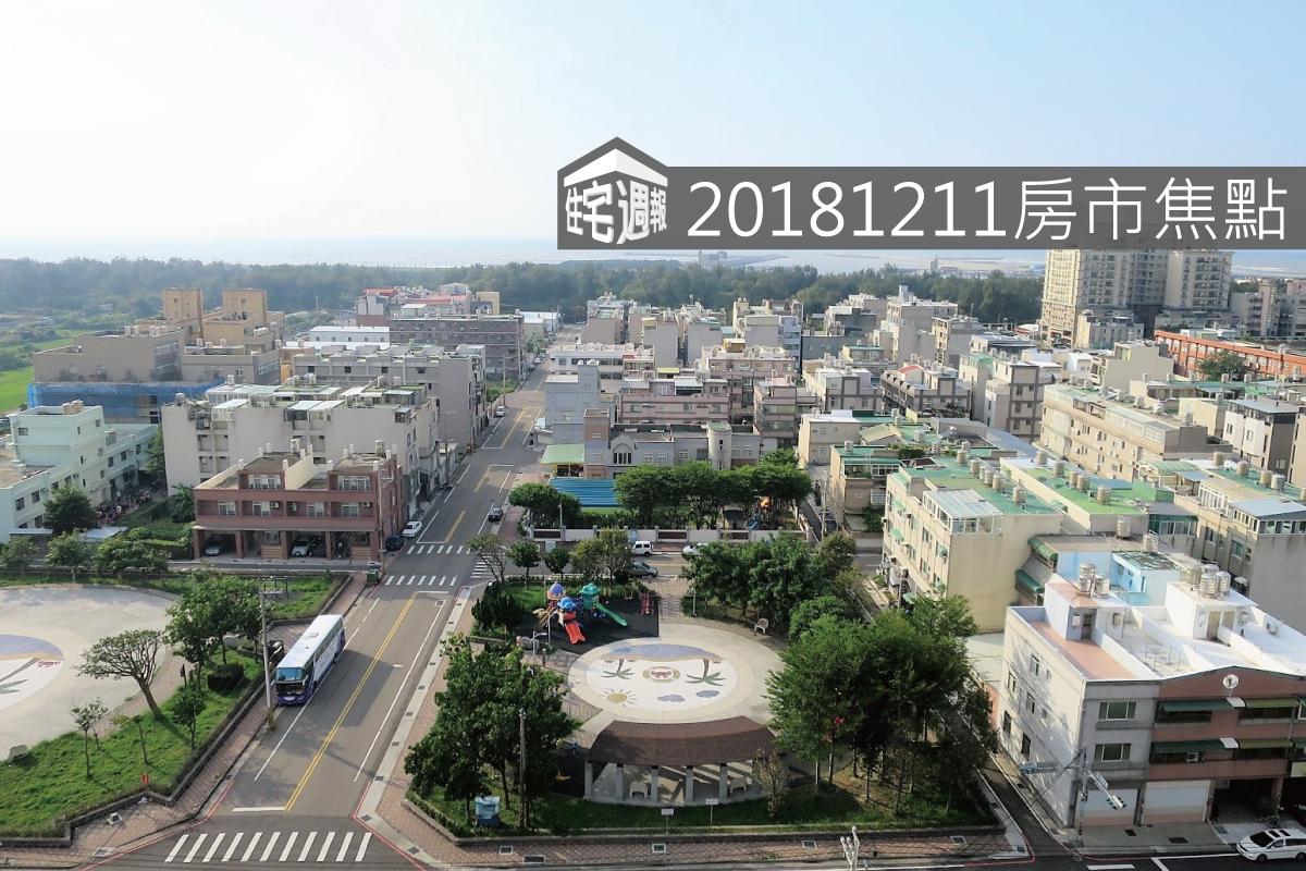 [房市焦點]20181211新竹竹北.png