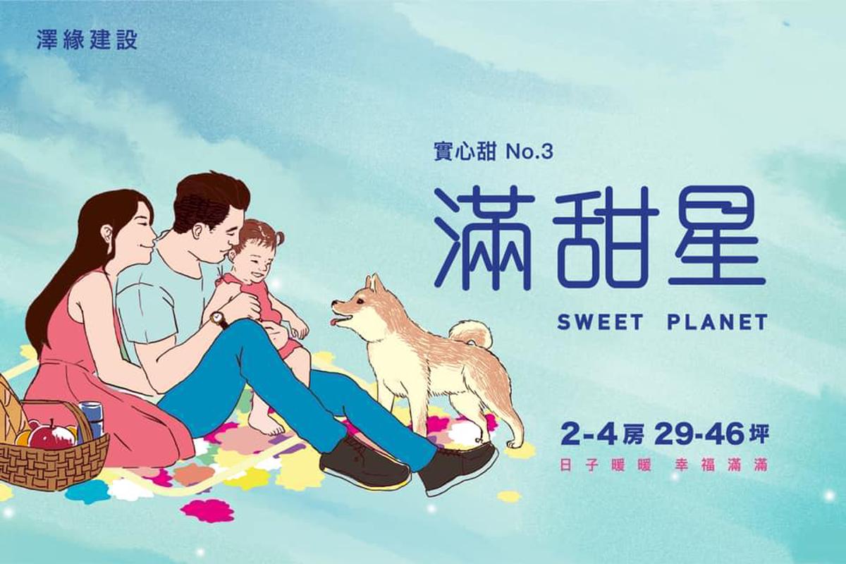 [竹北華興]澤緣建設-滿甜星(大樓)20181214-1.png