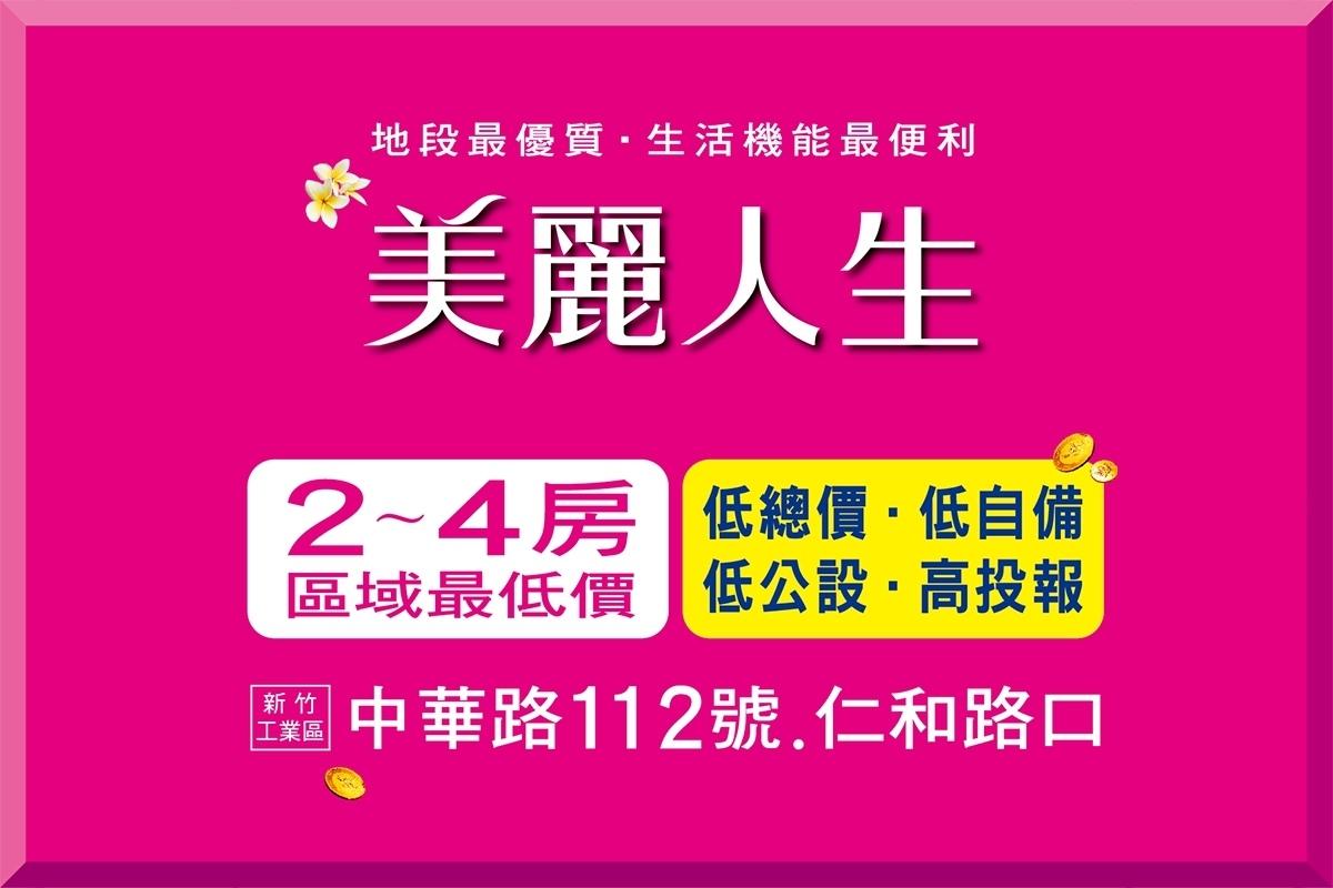 湖口中興-全興工程-美麗人生20181228.jpg