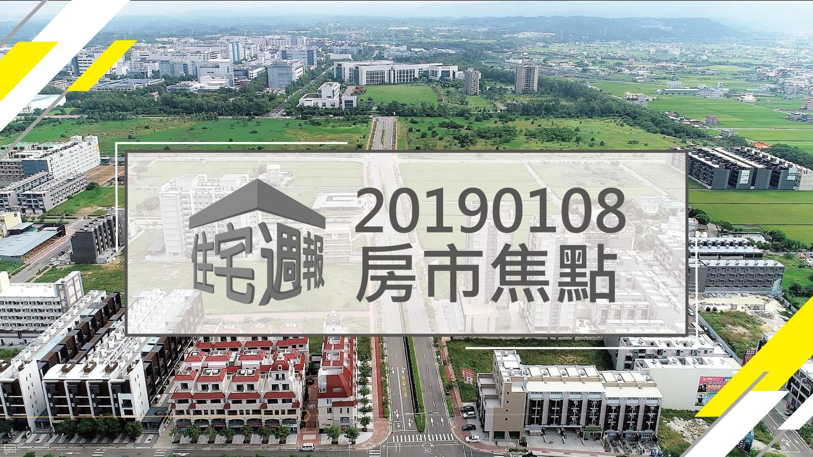 [房市焦點]20190107新竹竹北.png