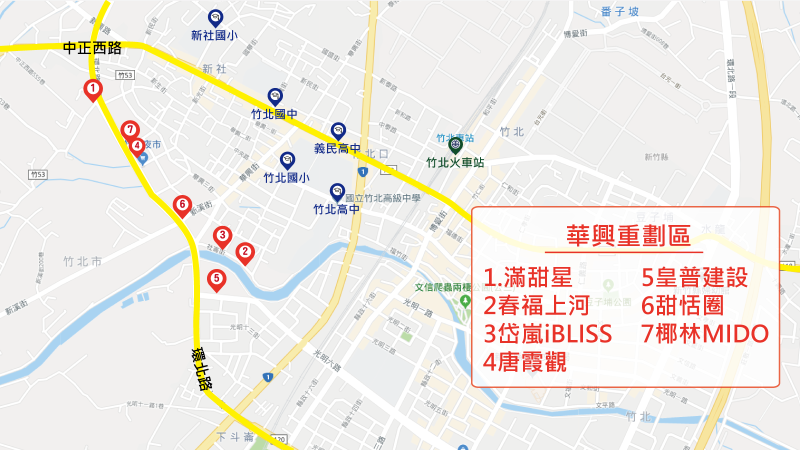[專題報導]2019上半年主戰區 華興推案量暴增20190108-2.png