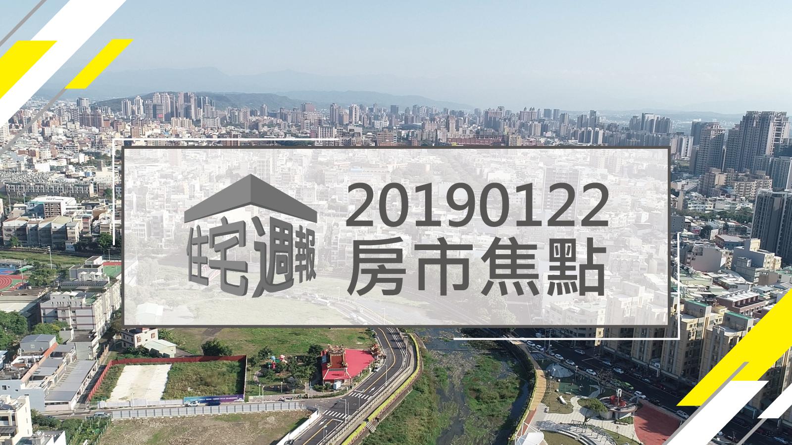 [房市焦點]20190122新竹竹北.png