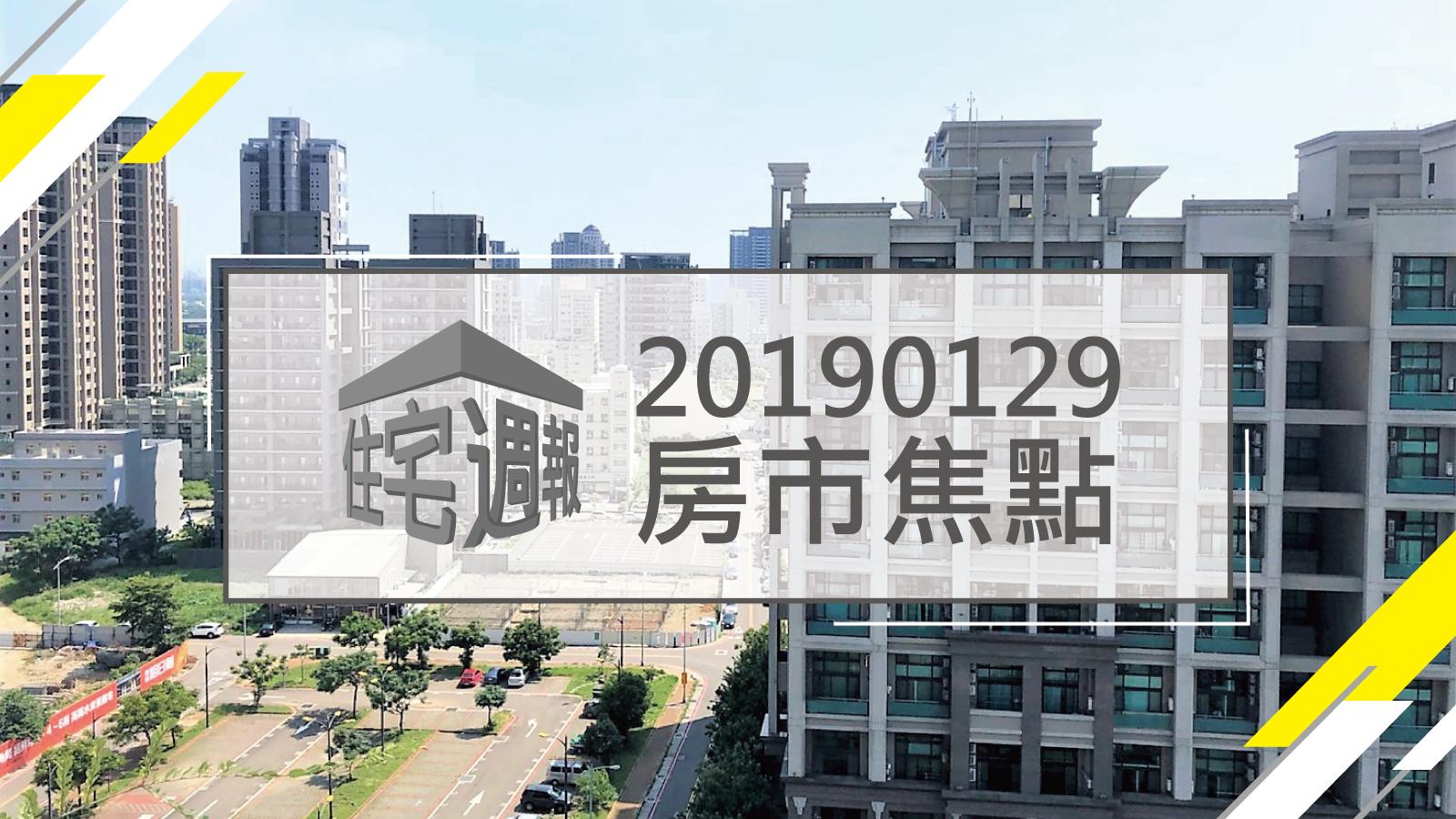 [房市焦點]20190129新竹竹北.png