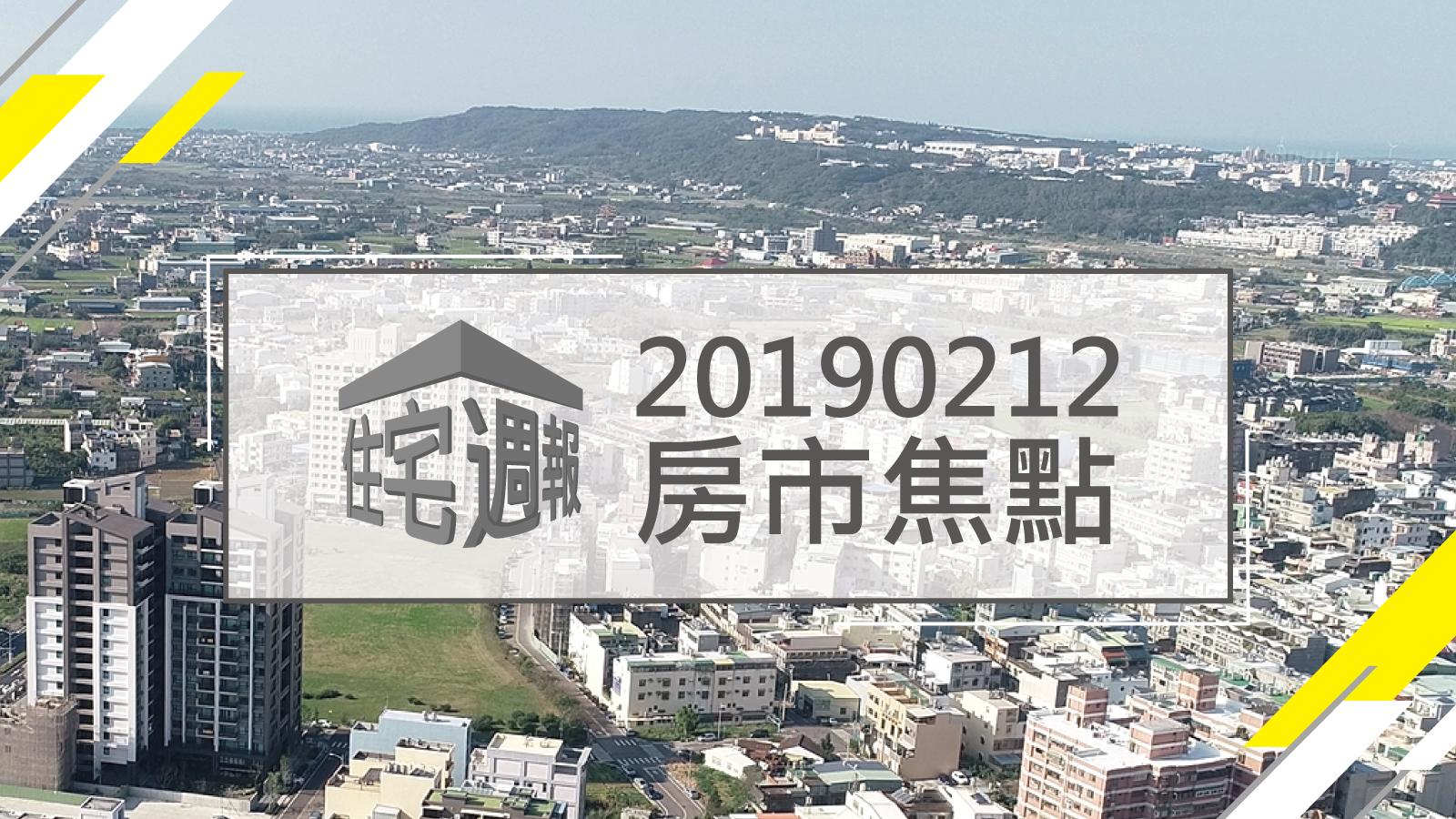 [房市焦點]新竹竹北20190212.png