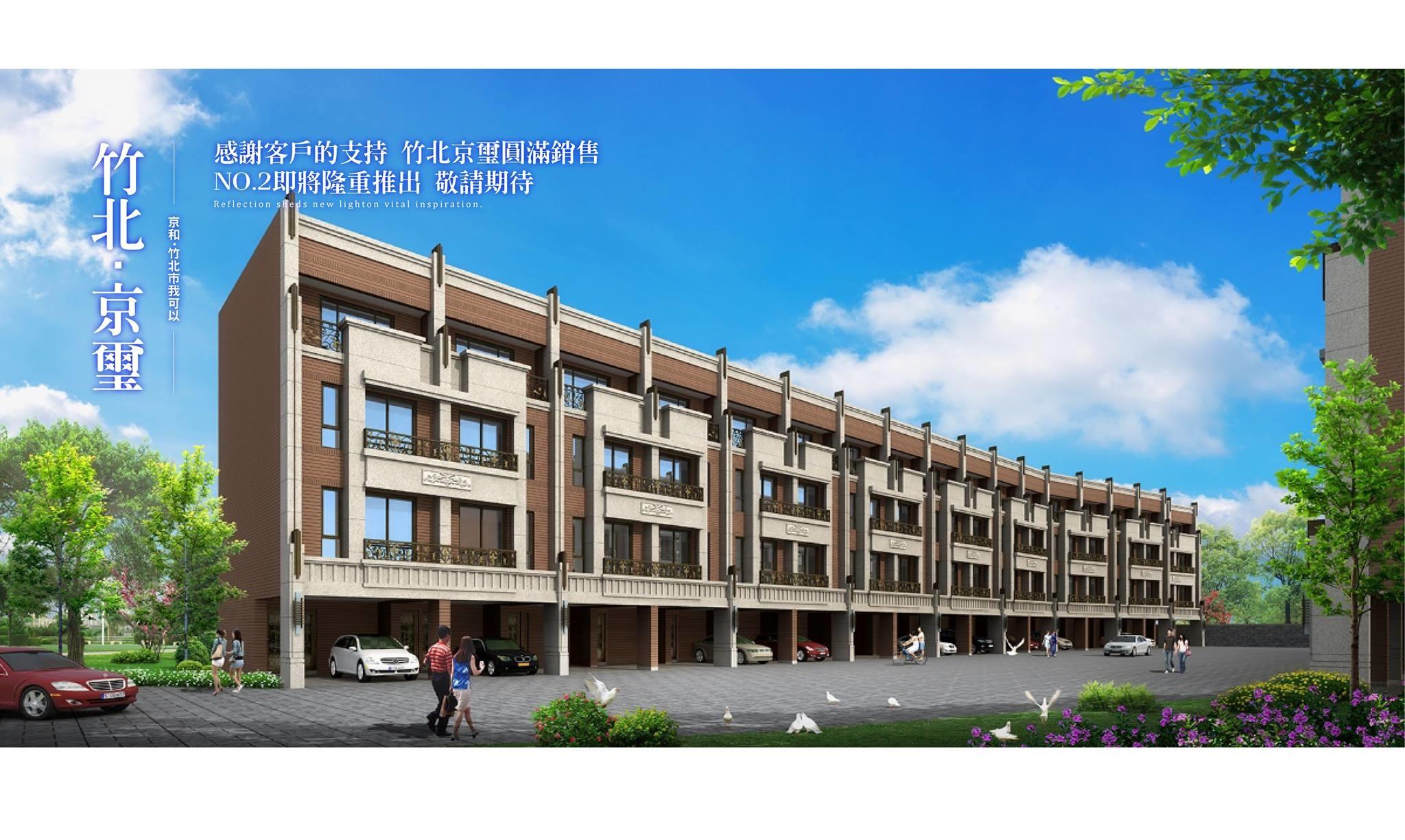 [竹北西區]京和建設-竹北京璽(透天)20190213-1.jpg