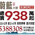 [新竹香山]竹慶建設-蔚藍大觀(透天)20190304-8.png