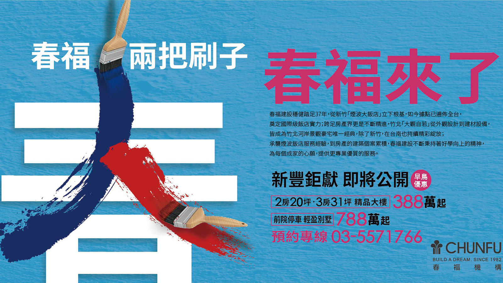 [新豐仰德]春福建設-春福新豐案(大樓+透天)20190304-1.png